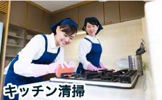 キッチン清掃
